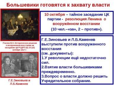 Большевики готовятся к захвату власти 10 октября – тайное заседание ЦК партии...