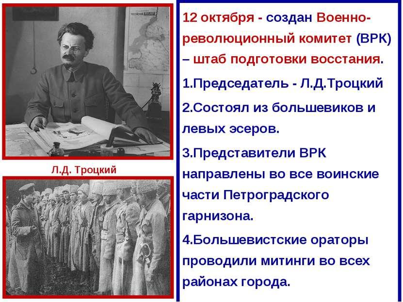 12 октября - создан Военно-революционный комитет (ВРК) – штаб подготовки восс...