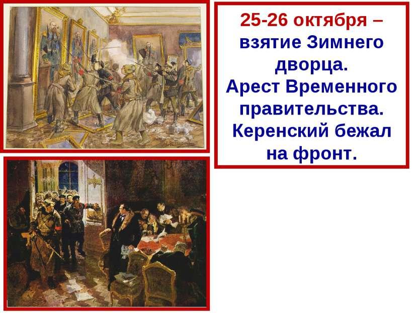 25-26 октября – взятие Зимнего дворца. Арест Временного правительства. Керенс...
