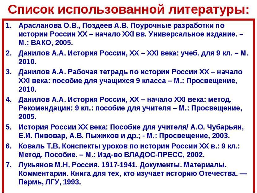 Список использованной литературы: Арасланова О.В., Поздеев А.В. Поурочные раз...