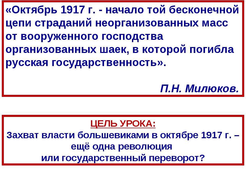 «Октябрь 1917 г. - начало той бесконечной цепи страданий неорганизованных мас...