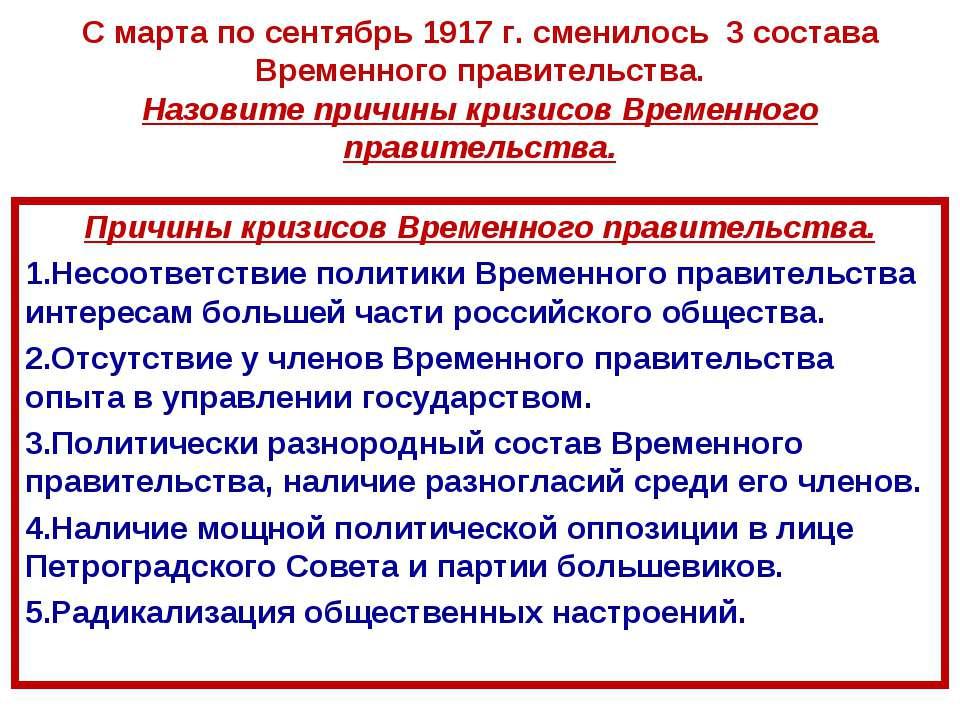 Причины кризисов Временного правительства. Несоответствие политики Временного...