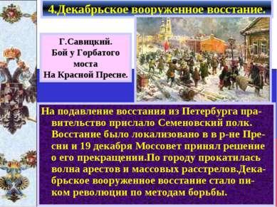 На подавление восстания из Петербурга пра-вительство прислало Семеновский пол...