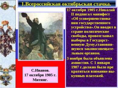 17 октября 1905 г.Николай II подписал манифест «Об усовершенствова-нии госуда...