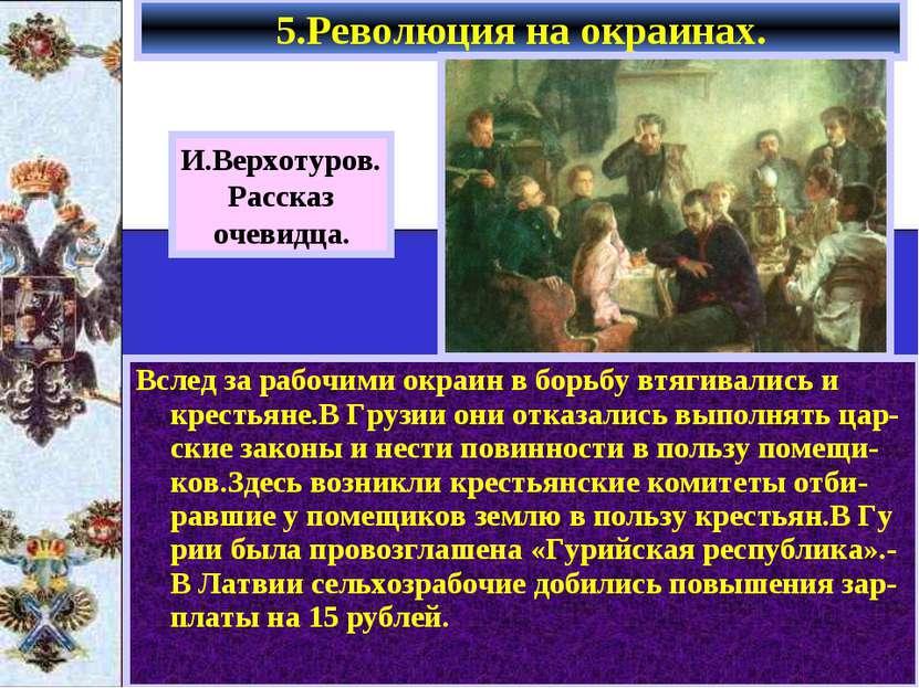Вслед за рабочими окраин в борьбу втягивались и крестьяне.В Грузии они отказа...