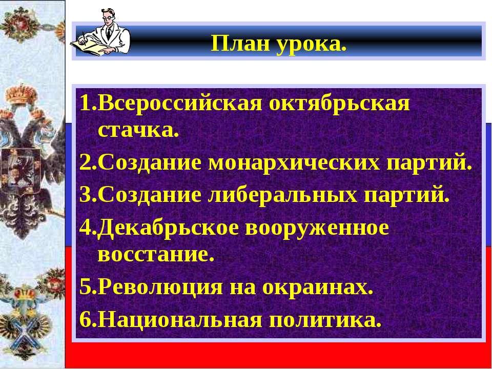 План урока. 1.Всероссийская октябрьская стачка. 2.Создание монархических парт...