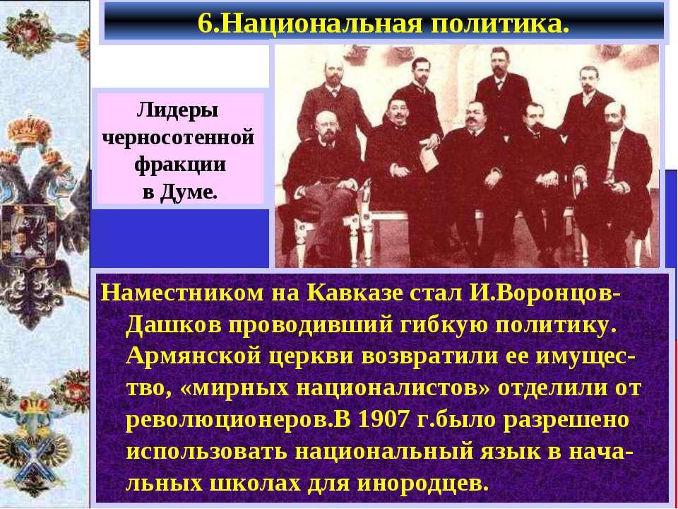 6.Национальная политика. Наместником на Кавказе стал И.Воронцов-Дашков провод...