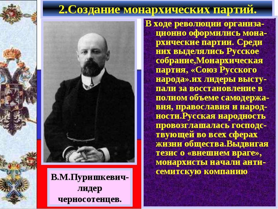 В ходе революции организа-ционно оформились мона-рхические партии. Среди них ...