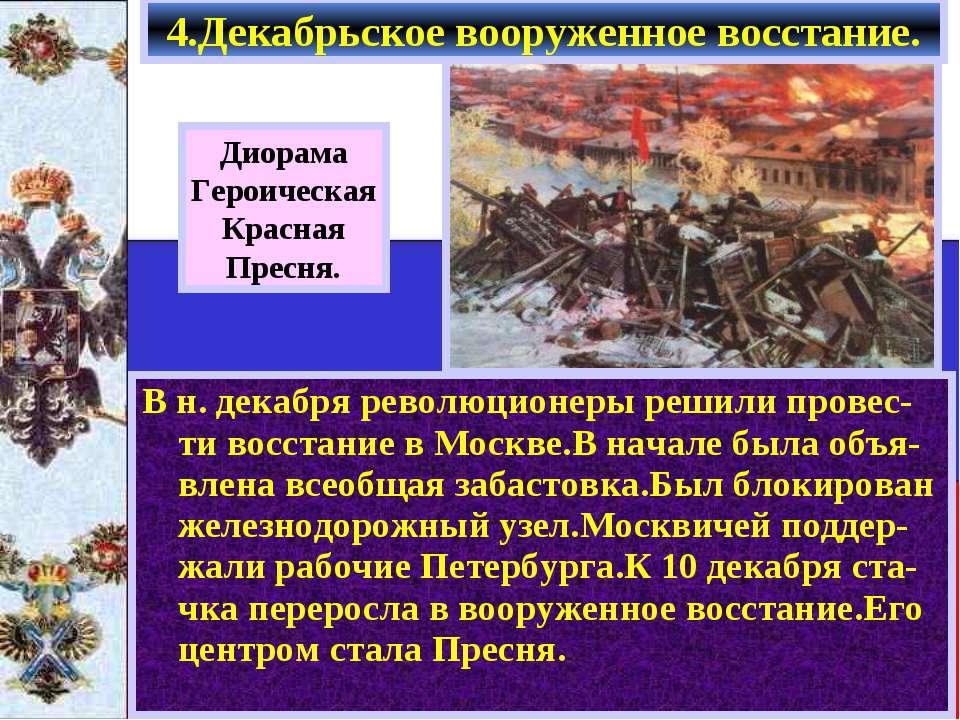 В н. декабря революционеры решили провес-ти восстание в Москве.В начале была ...