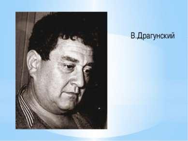 В.Драгунский