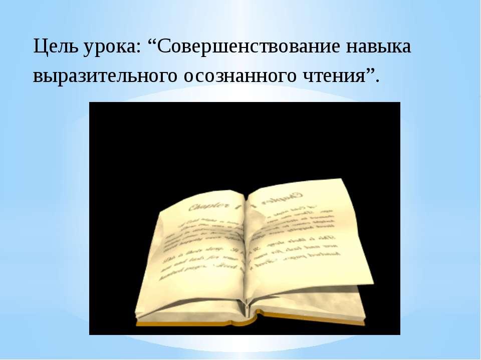 """Цель урока: """"Совершенствование навыка выразительного осознанного чтения""""."""