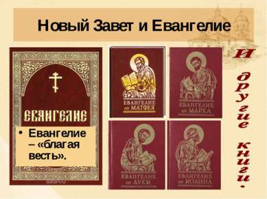 Новый Завет и Евангелие Евангелие – «благая весть».