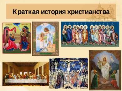 Краткая история христианства
