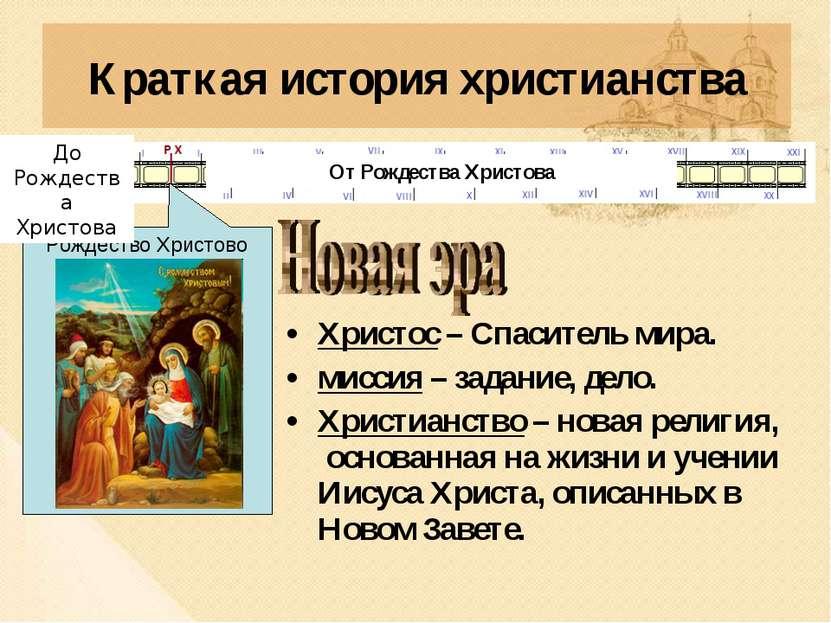 Краткая история христианства Христос – Спаситель мира. миссия – задание, дело...