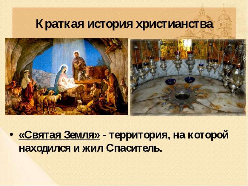 Краткая история христианства «Святая Земля» - территория, на которой находилс...