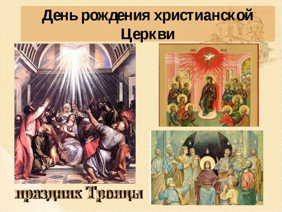 День рождения христианской Церкви