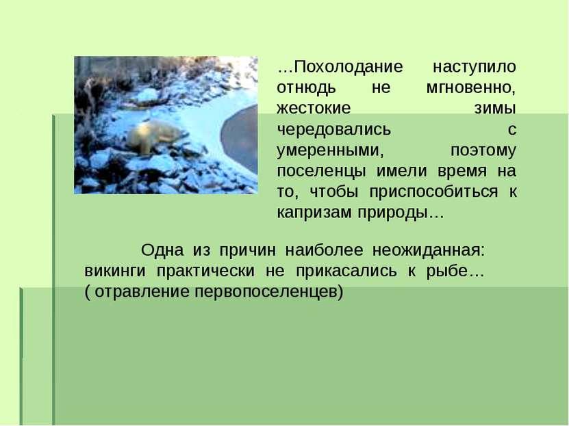 …Похолодание наступило отнюдь не мгновенно, жестокие зимы чередовались с умер...