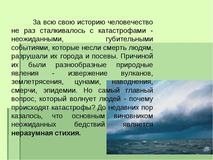 За всю свою историю человечество не раз сталкивалось с катастрофами - неожида...