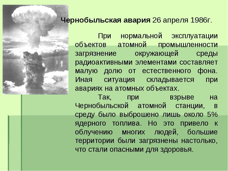 Чернобыльская авария 26 апреля 1986г. При нормальной эксплуатации объектов ат...