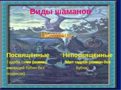 Виды шаманов Шаманы Посвящённые Непосвящённые Тадебя симя (шаман, Мал тадебя ...