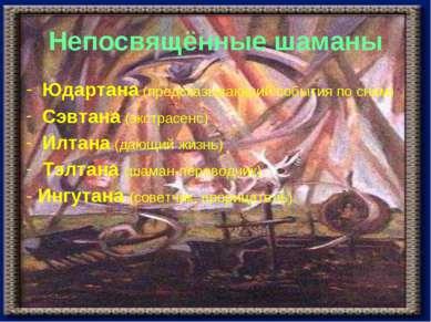 Непосвящённые шаманы Юдартана (предсказывающий события по снам) Сэвтана (экст...