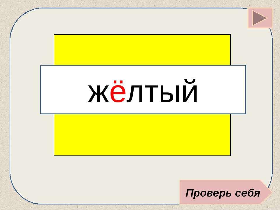 жёлтый Проверь себя