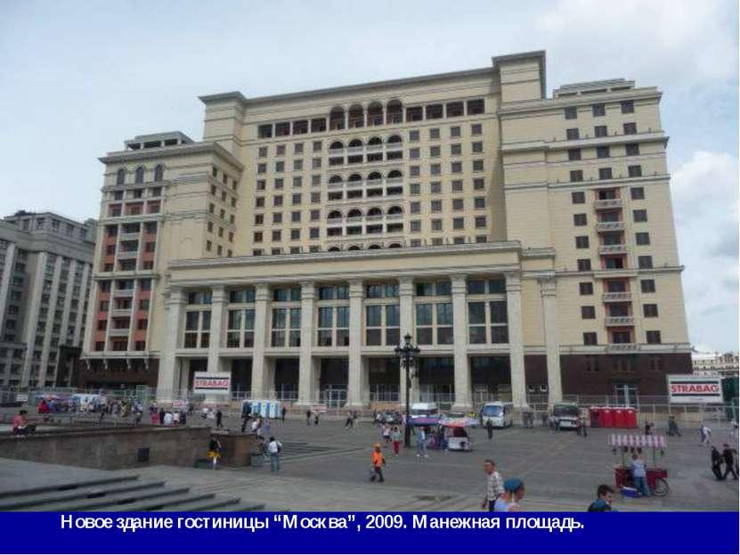 """Новое здание гостиницы """"Москва"""", 2009. Манежная площадь."""