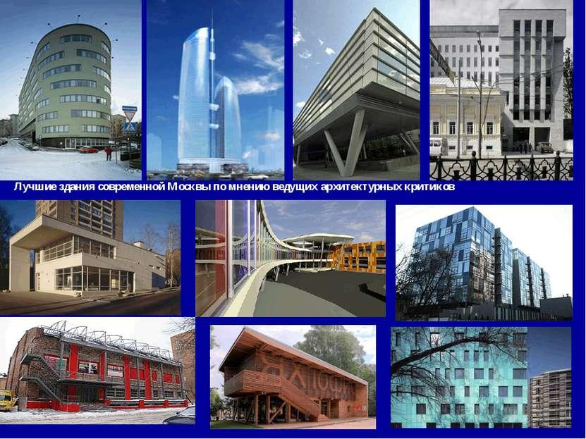Лучшие здания современной Москвы по мнению ведущих архитектурных критиков