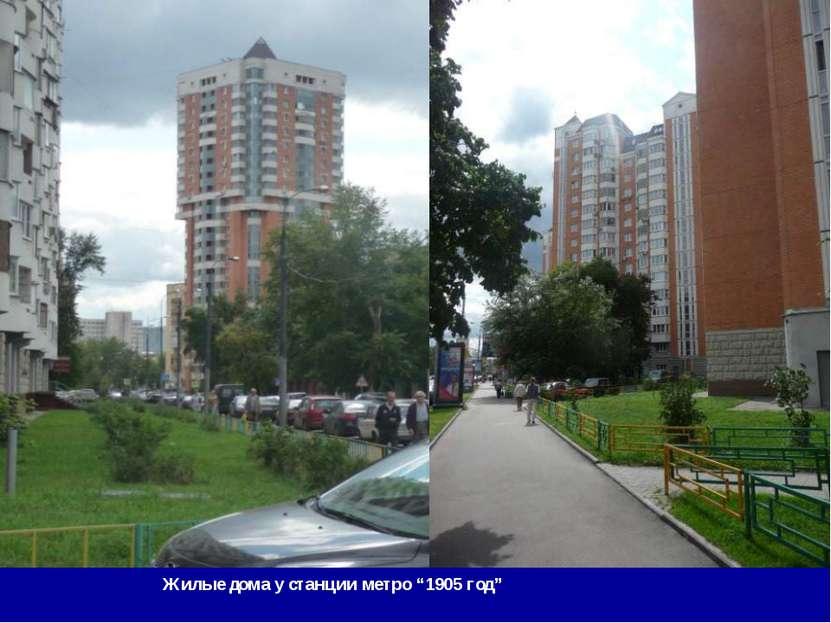 """Жилые дома у станции метро """"1905 год"""""""