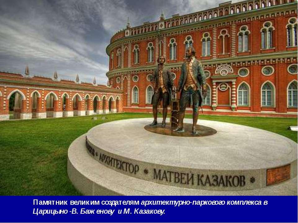 Памятник великим создателям архитектурно-паркового комплекса в Царицыно -В. Б...