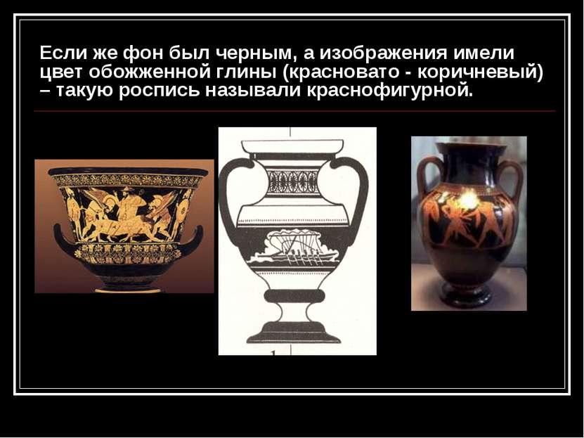 Если же фон был черным, а изображения имели цвет обожженной глины (красновато...