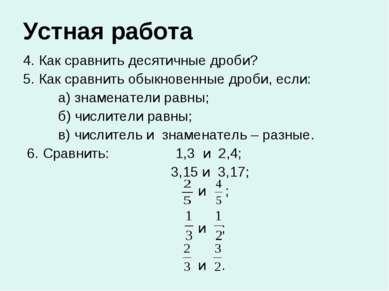 Устная работа 4. Как сравнить десятичные дроби? 5. Как сравнить обыкновенные ...