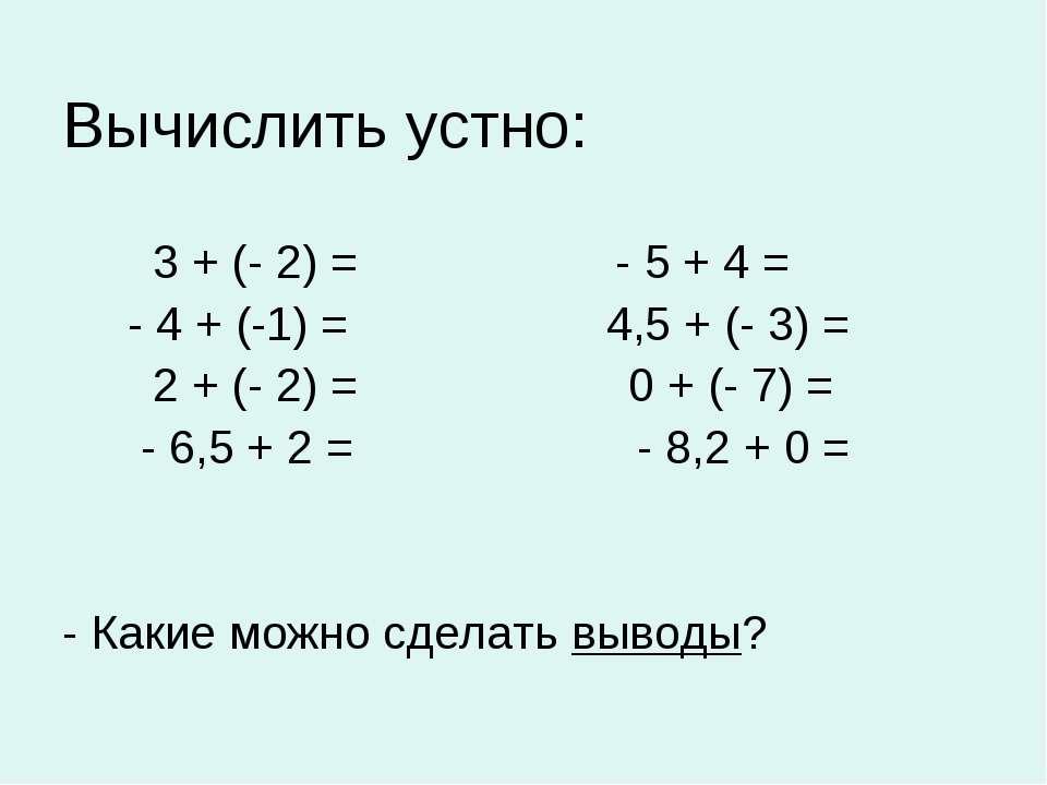 Вычислить устно: 3 + (- 2) = - 5 + 4 = - 4 + (-1) = 4,5 + (- 3) = 2 + (- 2) =...
