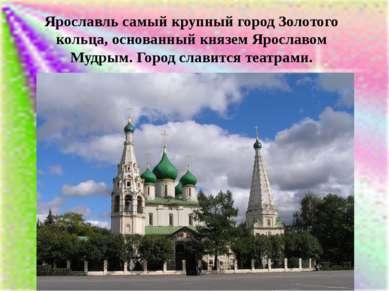 Ярославль самый крупный город Золотого кольца, основанный князем Ярославом Му...