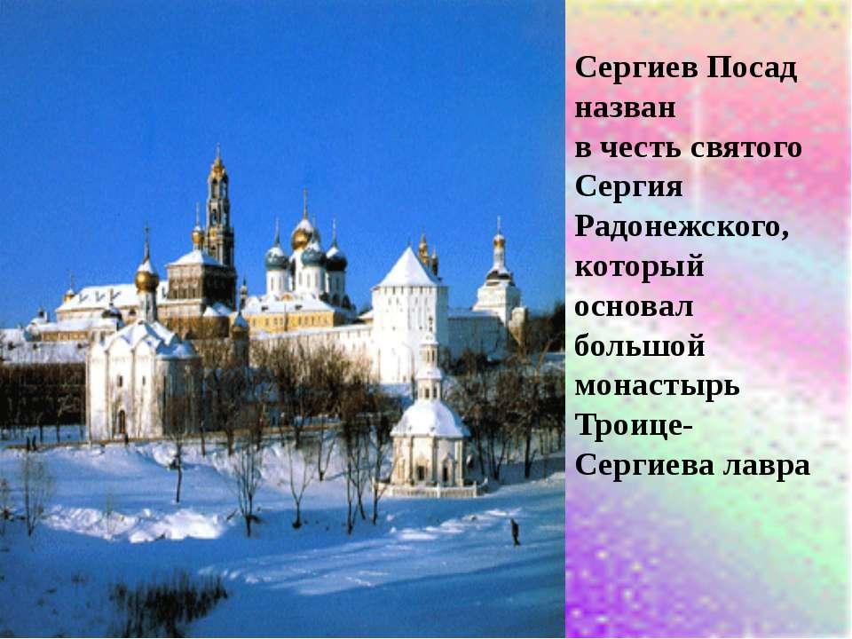 Сергиев Посад назван в честь святого Сергия Радонежского, который основал бол...