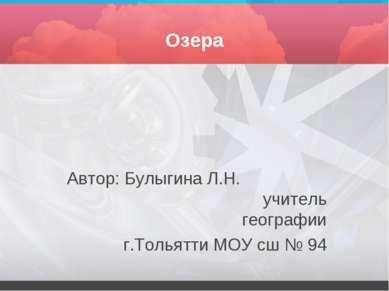Озера Автор: Булыгина Л.Н. учитель географии г.Тольятти МОУ сш № 94