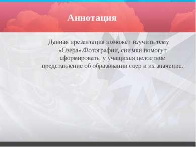 Аннотация Данная презентация поможет изучить тему «Озера».Фотографии, снимки ...