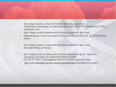 http://images.yandex.ru/search?ed=1&text=фото озер ладожского озера&stype=sim...