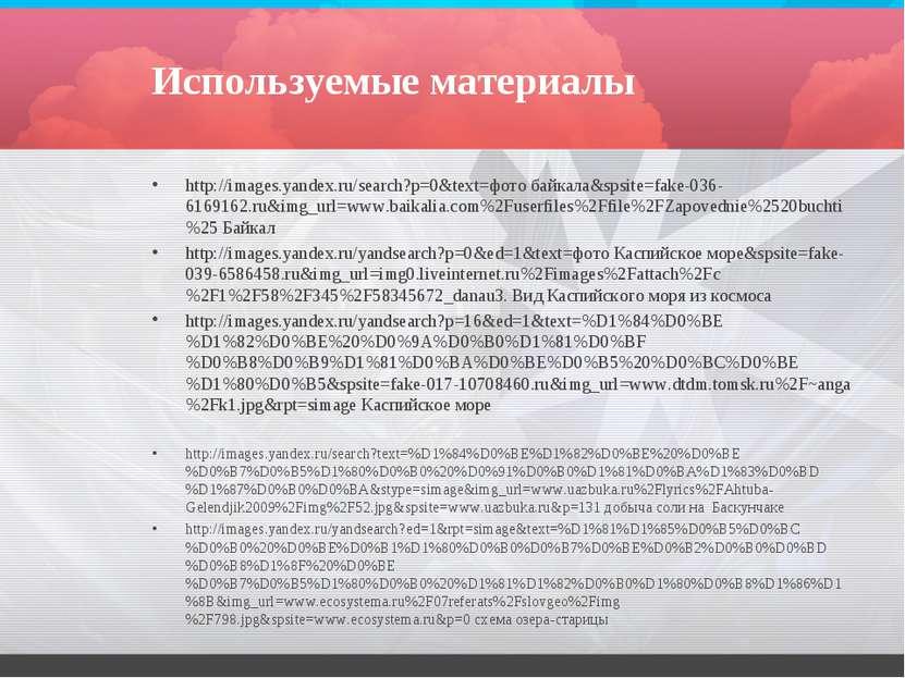 Используемые материалы http://images.yandex.ru/search?p=0&text=фото байкала&s...