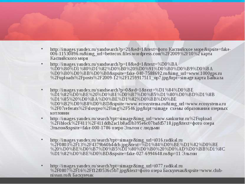 http://images.yandex.ru/yandsearch?p=21&ed=1&text=фото Каспийское море&spsite...