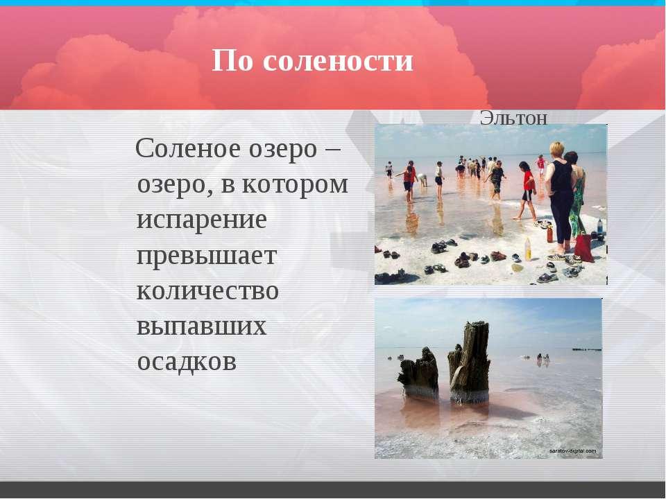 По солености Соленое озеро – озеро, в котором испарение превышает количество ...