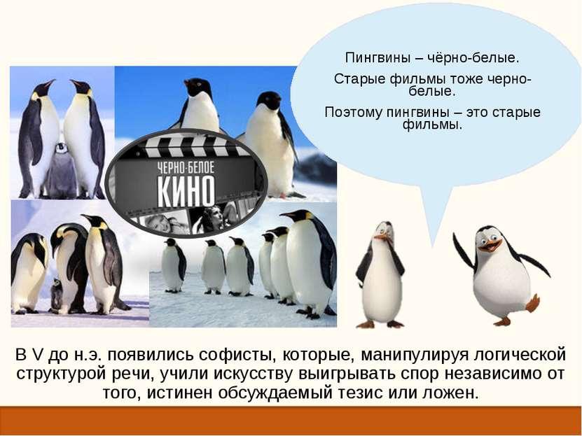 Пингвины – чёрно-белые. Старые фильмы тоже черно-белые. Поэтому пингвины – эт...