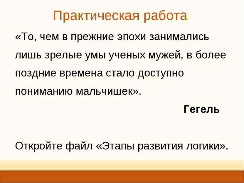 Практическая работа «То, чем в прежние эпохи занимались лишь зрелые умы учены...