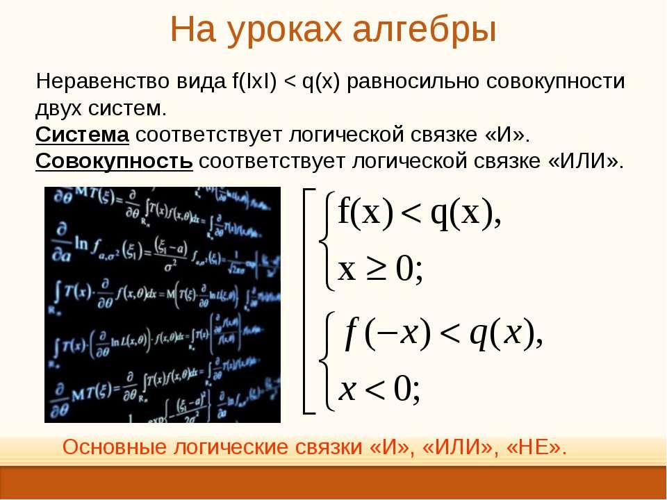 На уроках алгебры Неравенство вида f(IxI) < q(x) равносильно совокупности дву...