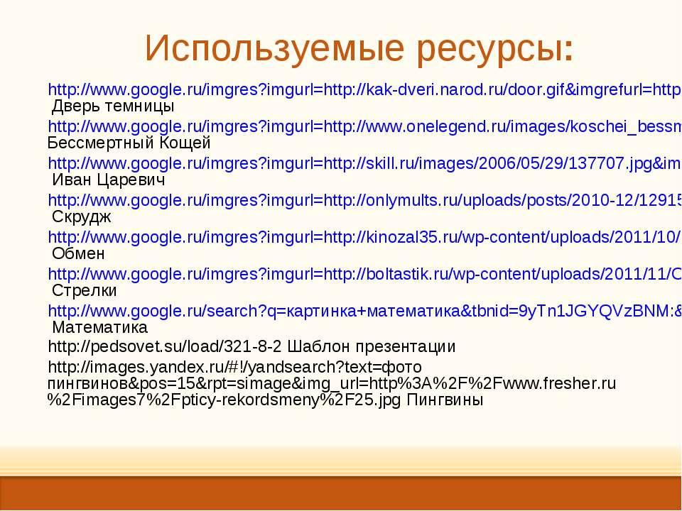 http://www.google.ru/imgres?imgurl=http://kak-dveri.narod.ru/door.gif&imgrefu...