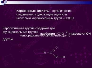 Карбоновые кислоты - органические соединения, содержащие одну или несколько к...