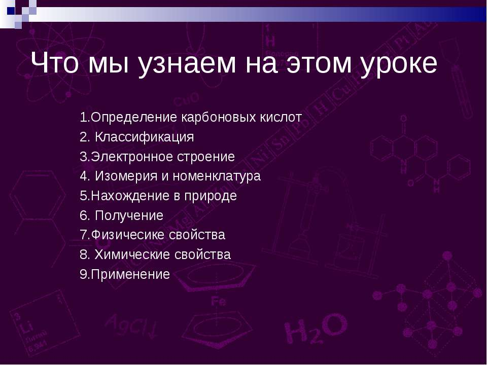 Что мы узнаем на этом уроке 1.Определение карбоновых кислот 2. Классификация ...