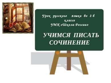 Урок русского языка во 2 б классе УМК «Школа России» УЧИМСЯ ПИСАТЬ СОЧИНЕНИЕ