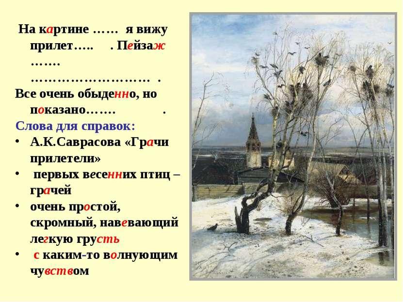 На картине …… я вижу прилет….. . Пейзаж ……. ……………………… . Все очень обыденно, н...