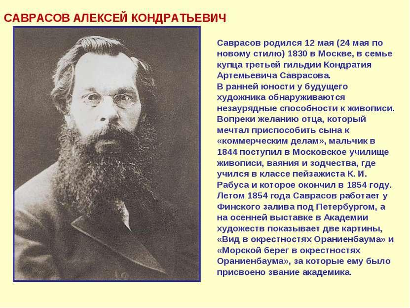 САВРАСОВ АЛЕКСЕЙ КОНДРАТЬЕВИЧ Саврасов родился 12 мая (24 мая по новому стилю...